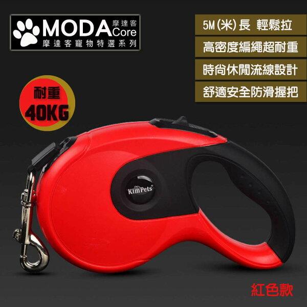 【摩達客寵物系列】KimPets休閒運動風寵物自動伸縮牽繩拉繩(紅色5米長40KG以下狗猫適用)