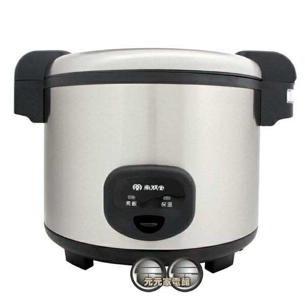 SPT尚朋堂40人份營業用電子鍋SC-7200