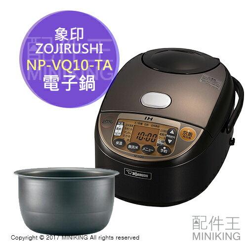 【配件王】現貨 象印 ZOJIRUSHI NP-VQ10-TA IH電鍋 飯鍋 3~5人份 30小時保溫 可做麵包