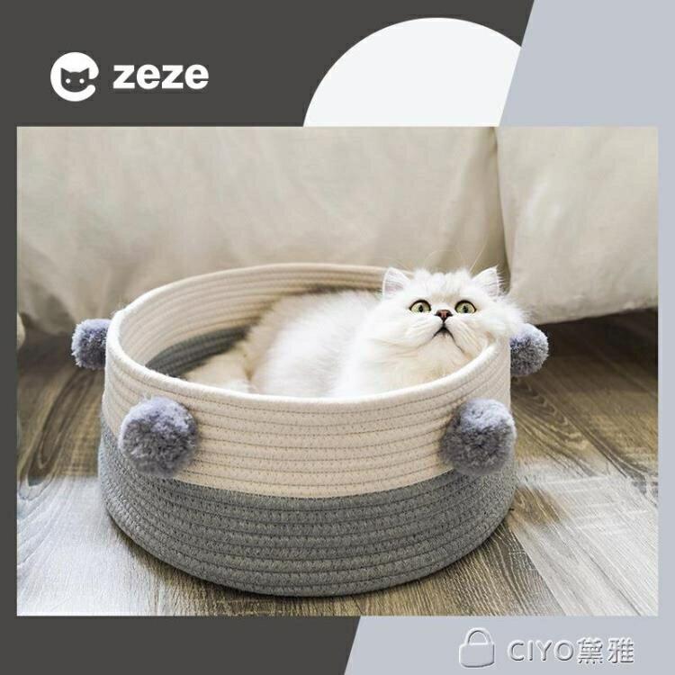 貓吊床貓窩貓籠寵物窩墊貓窩四季通用網紅貓咪貓床貓屋別墅小型犬狗窩寵物用品 黛雅