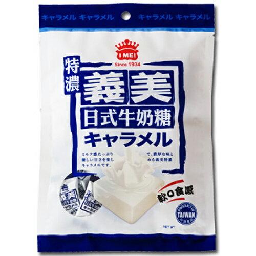 義美 日式特濃 牛奶糖 105g