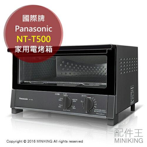 ~ 王~  Panasonic 國際牌 NT~T500 電烤箱 家用烘焙 大容量 5段切換
