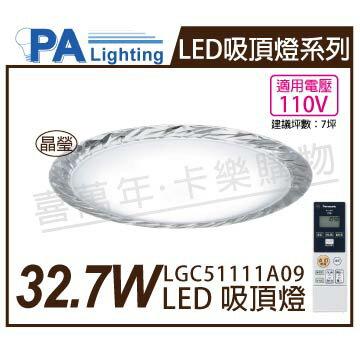 Panasonic國際牌 LGC51112A09 LED 32.7W 110V 晶瑩 調光調色 遙控吸頂燈 _ PA430055