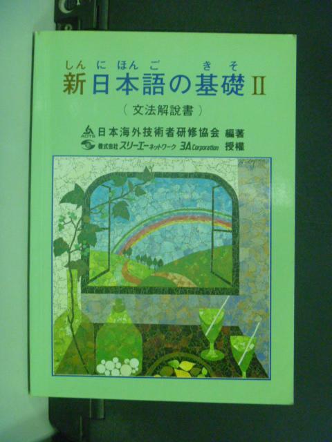 【書寶二手書T7/語言學習_GCN】新日本語基礎Ⅱ文法解說書_大新書局