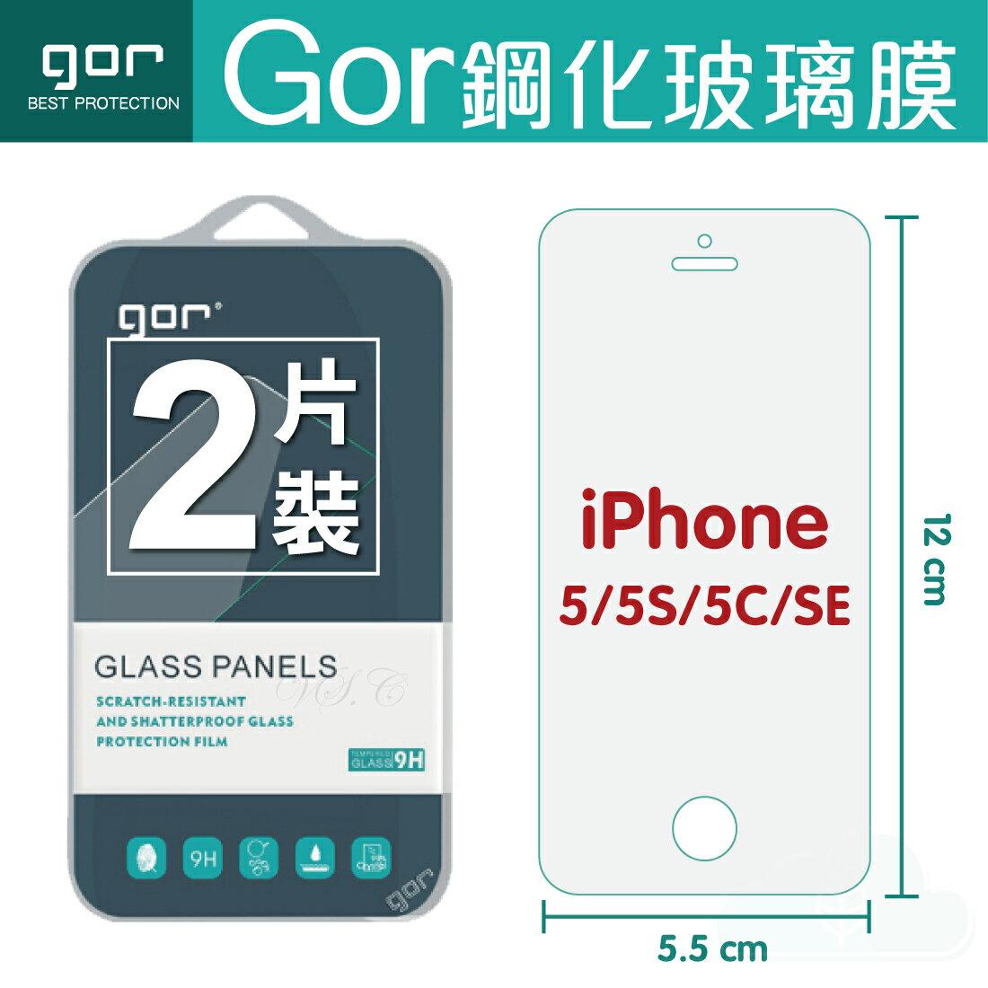 種子雲手機配件小舖 GOR 9H iPhone 5 5s 5c SE 鋼化 玻璃 保護貼 全透明非滿版 兩片裝 【全館滿299免運費】
