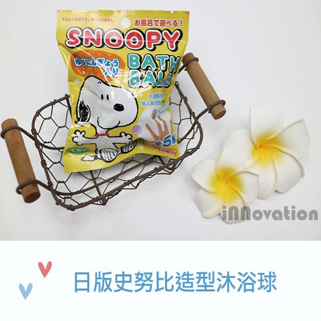 iNNovation日版史努比SNOOPY 沐浴球【 出貨】