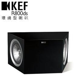 環繞型喇叭 ★ KEF R800DS 公司貨 0利率 免運