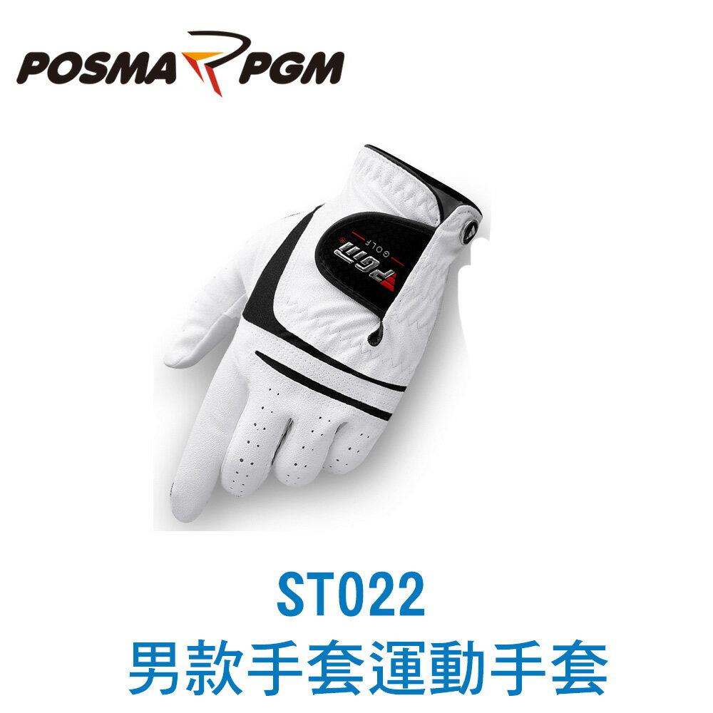 POSMA PGM 高爾夫手套  男款 左手適用 耐磨 防滑 抓地力佳 ST022L