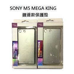 ✿3月APP限定單筆消費滿千領券折百✿SONY MEGA KING Xperia M5 E5653 鍍邊款保護殼