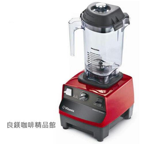 Vita-Mix 冰沙機 ☆ 多段高速冰沙機【10193】營業用冰沙機-良鎂咖啡吧台原物料商