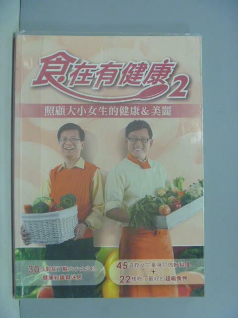 【書寶二手書T5/養生_ZAP】食在有健康2_潘懷宗、詹姆士