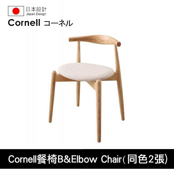 【Cornell】日本設計北歐款餐桌組_餐椅B&Elbow Chairx2張(只有椅子) - 限時優惠好康折扣