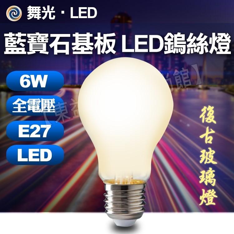 舞光 LED 6W 全電壓 黃光 藍寶石基板 燈絲燈 磨砂 【東益氏】復古玻璃燈 仿鎢絲 無藍光害 通過國家標準