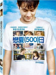 戀夏500日 DVD