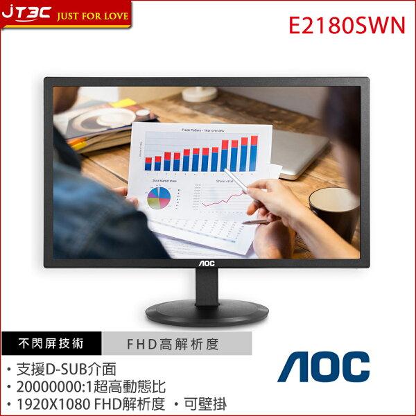 JT3C:【最高折$350】AOCE2180SWN21型16:9液晶螢幕顯示器(E2180SWN96)