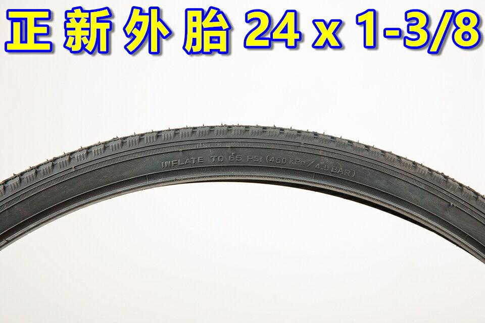 《意生》 正新輪胎 24 x 1-3/8 淑女車外胎 24*1 3/8 自行車 單車 腳踏車輪胎 24吋淑女車輪胎