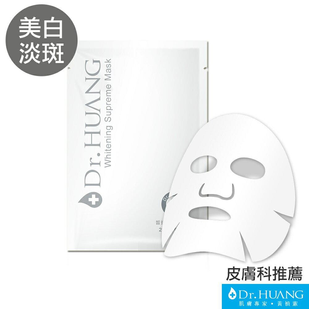 【Dr.HUANG黃禎憲】皙透靚白面膜(23ml/pcs x5片)