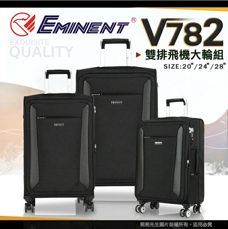 《熊熊先生》Eminent萬國通路 行李箱推薦 防潑水布箱 商務箱 飛機靜音輪 旅行箱  V782 大容量皮箱 詢問另有優惠價 24吋 送好禮