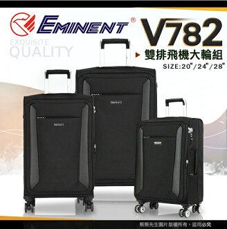 《熊熊先生》Eminent萬國通路 行李箱 旅行箱20吋 雅士登機箱 V782 雙排靜音大輪組  商務箱 防潑水 TSA海關鎖 詢問另有優惠價 送好禮