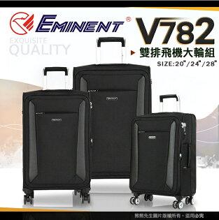 《熊熊先生》Eminent萬國通路行李箱推薦防潑水布箱商務箱飛機靜音輪旅行箱V782大容量皮箱詢問另有優惠價24吋送好禮