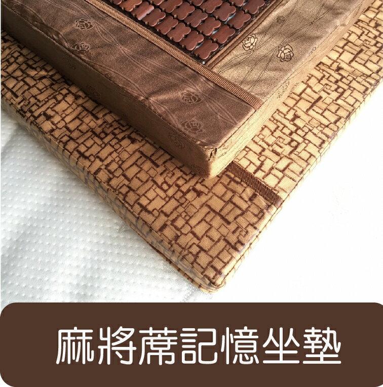 【名流寢飾家居館】高密度惰性棉.超強支撐性.透氣麻將記憶坐墊.頂級碳化竹蓆製成