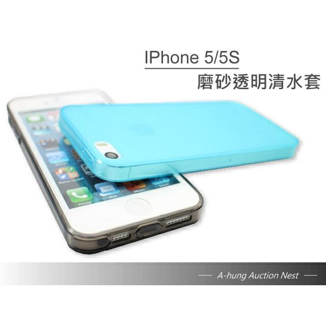 【A-HUNG】防塵塞磨砂 保護殼 iPhone 5S 5 清水套 保護框 保護套 手機殼 手機套 背蓋 透明殼 皮套