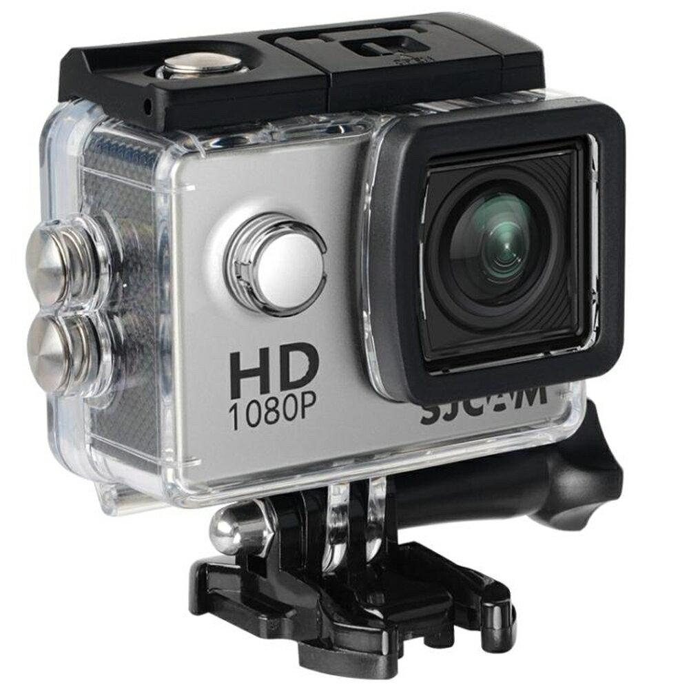 SJCAM SJ4000運動相機 運動攝像機航拍高清防水戶外DV行車記錄儀 MKS全館免運