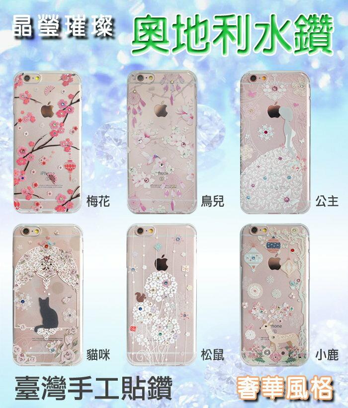 奧地利水鑽殼~5.5吋 iPhone 6  6S PLUS I6 IP6 鑲鑽  水鑽