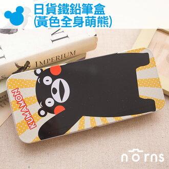 NORNS 【日貨鐵鉛筆盒(黃色全身萌熊)】KUMAMON 熊本熊 鐵盒 筆袋 文具