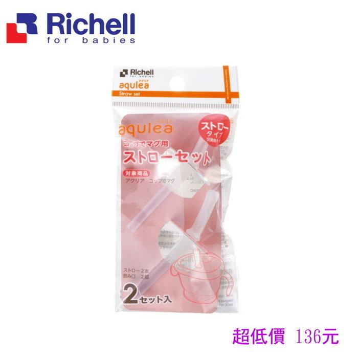 *美馨兒*日本Richell利其爾-LC第三代訓練杯補充吸管(2入) 136元