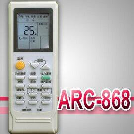 【企鵝寶寶】ARC-868全系列變頻功能萬用型遙控器 **本售價為單支價格**