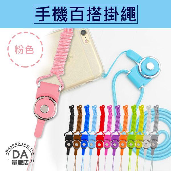 《DA量販店》手機 掛繩 可拆分旋轉扣 長掛繩 證件 多功能 粉(80-2876)
