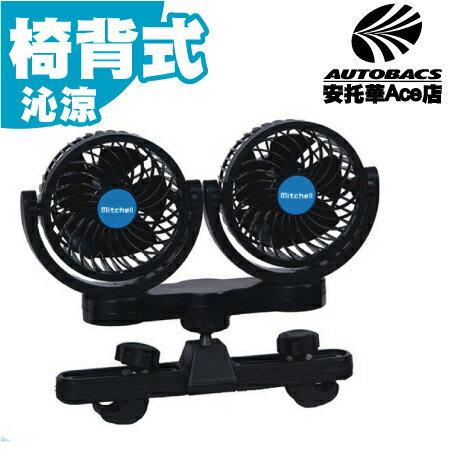 安托華Ace店:【勁涼一夏】雙頭椅背電風扇(4719850923990)