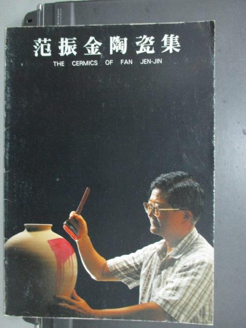 【書寶二手書T2/藝術_PEN】范振金陶瓷集