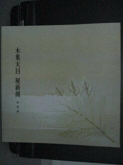【書寶二手書T6/藝術_PEN】木葉天目展新顏_林茂榮