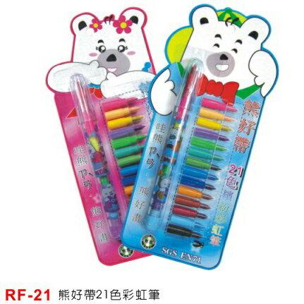 【尚禹 】熊好帶 RF21 21色繽紛彩虹筆-外盒圖案隨機出貨