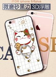 APPLE iPhone6 / 6S 招財貓系列 微磨砂 黑邊 3D浮雕 4.7吋 手機殼 保護殼