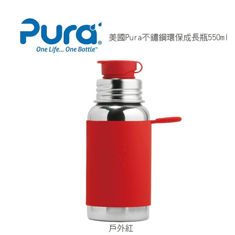 Pura Kiki - 不鏽鋼環保成長瓶 550ml 戶外紅 (附保護套) 0