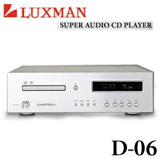 【獨家】LUXMAN D-06 SUPER AUDIO CD播放器 獨家代理銷售.來電優惠價.分期0利率 免運