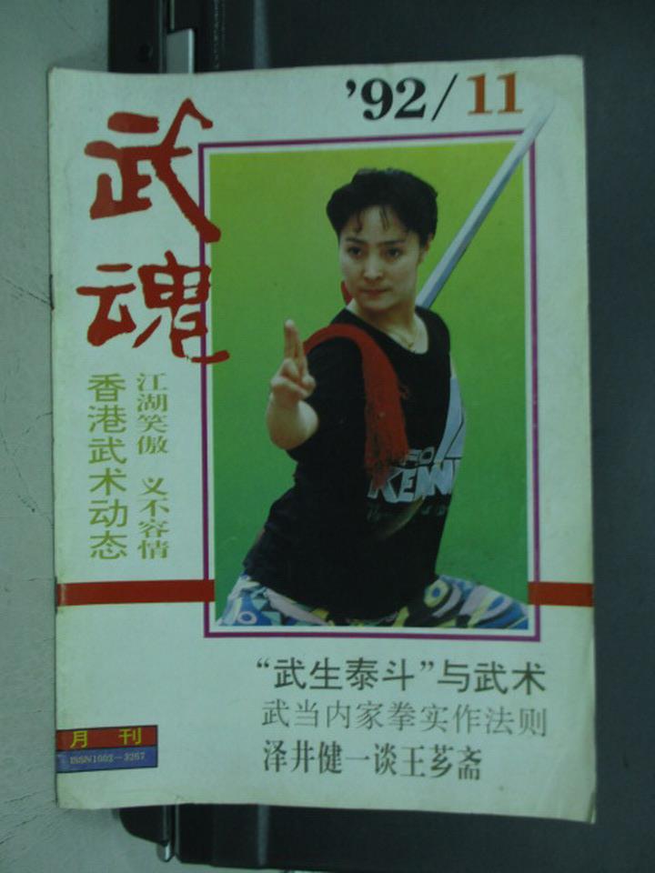 【書寶二手書T8/體育_QMV】武魂_92/11月_總第53期_香港武術動態等