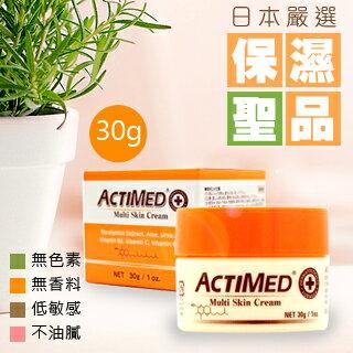 【ACTIMED】艾迪美乳霜(30g)