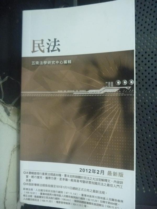 【書寶二手書T1/大學法學_IPP】民法13/e_五南法學研究中心