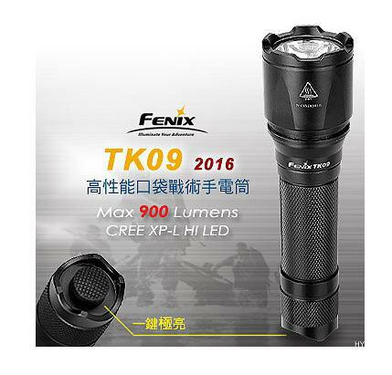 Fenix TK09 2016高性能口袋戰術手電筒/LED高亮度手電筒 900流明