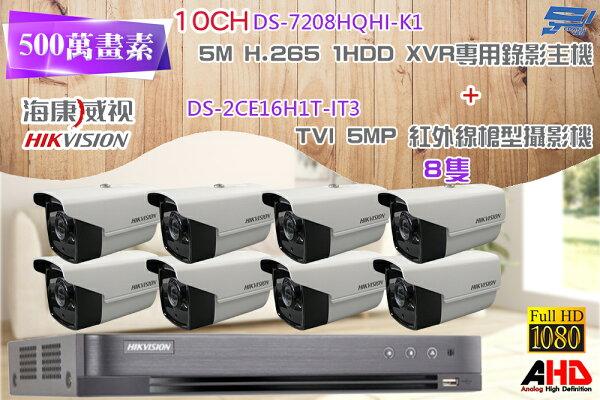 【高雄台南屏東監視器】海康DS-7208HQHI-K11080PXVRH.265專用主機+TVIHDDS-2CE16H1T-IT35MPEXIR紅外線槍型攝影機*8
