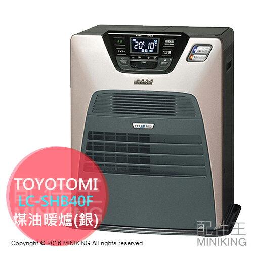 <br/><br/>  【配件王】日本代購 一年保 TOYOTOMI LC-SHB40F 銀 煤油暖爐 5L 14疊<br/><br/>