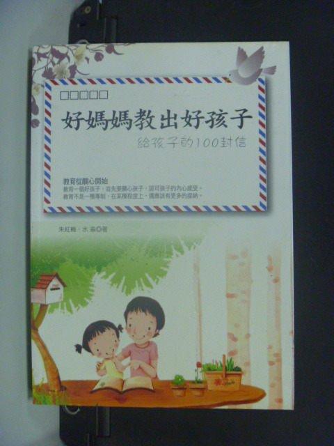 【書寶二手書T7/親子_JJE】好媽媽教出好孩子:給孩子的100封信_朱紅梅、水淼