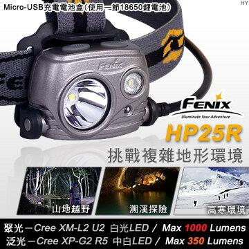 台北山水戶外用品專門店:FENIXHP25R山地頭燈LED頭燈