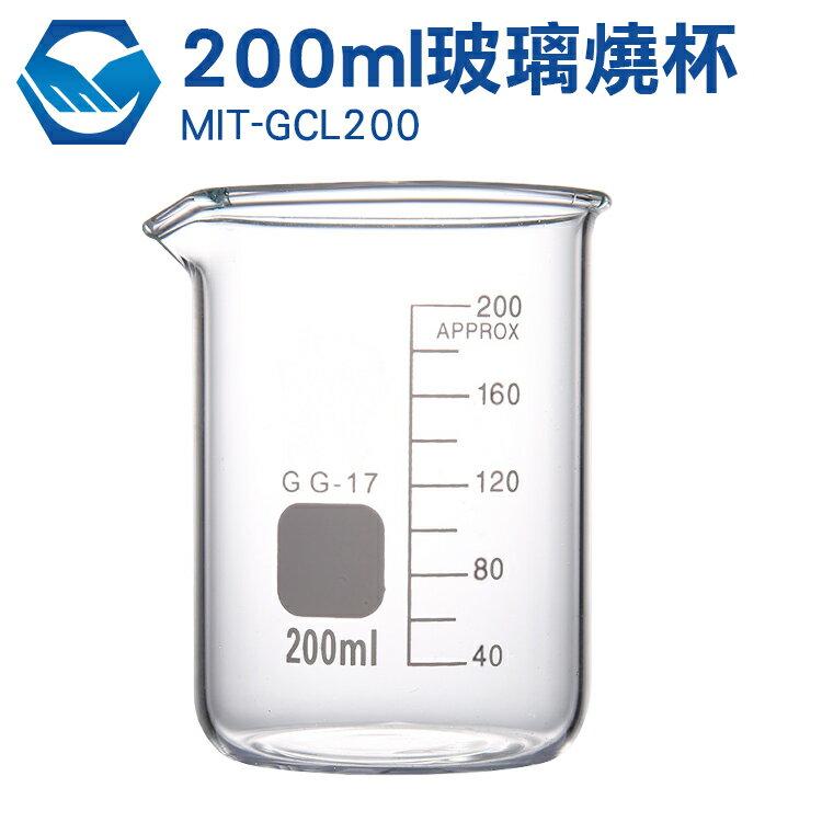 『工仔人』具嘴燒杯 厚壁型燒杯 玻璃燒杯 量杯 玻璃低型燒杯 低型燒杯 200ml 寬口 MIT-GCL200