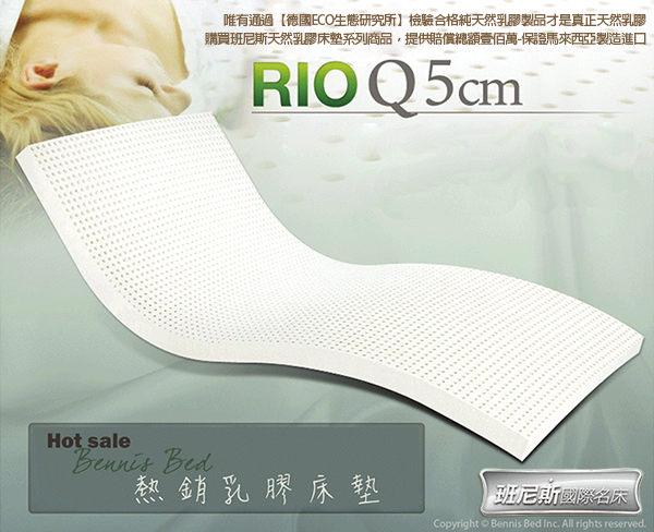 100%天然乳膠床墊【單人3x6.2尺x5cm】馬來西亞進口天然乳膠墊,百萬品質保證★班尼斯國際家具名床