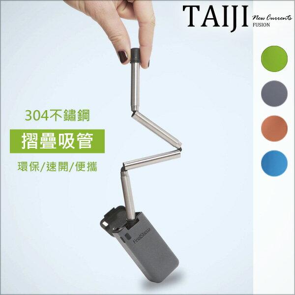 摺疊吸管‧304不銹鋼摺疊式盒裝輕巧便攜環保吸管‧四色【NXYY121】-TAIJI-